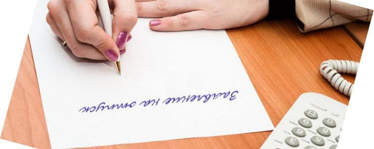 Как писать заявление за свой счет, правила составления