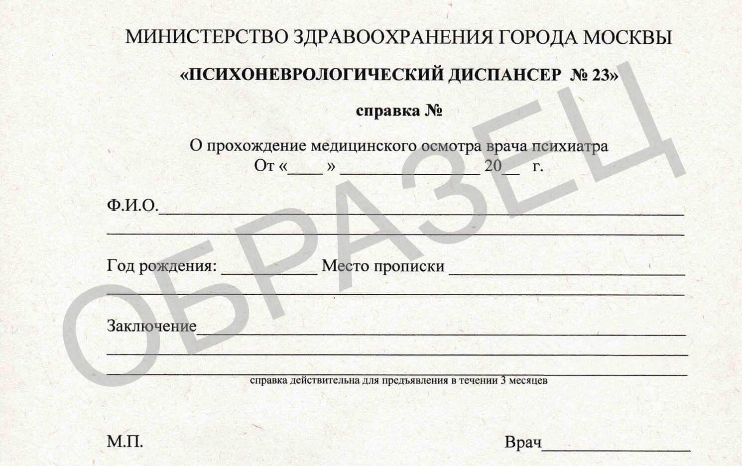 Ас московской области реквизиты госпошлины