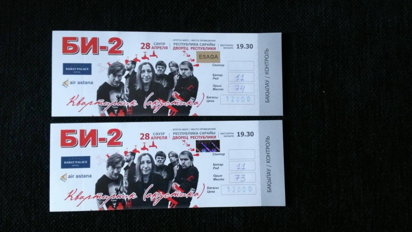 Можно ли вернуть билеты на концерт, процедура возврата
