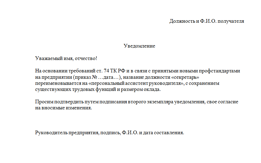 Письменное уведомление сотрудника