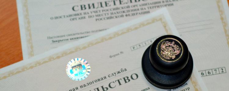 Срок регистрации ООО в налоговой: что влияет на длительность процесса оформления