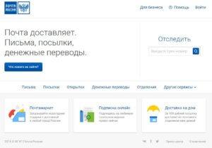 сайт Почты России сайт Почты России
