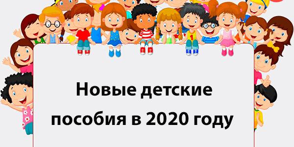 До скольки лет платят декретные выплаты в 2020?
