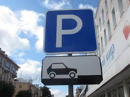 Какой будет размер штрафа за неправильную парковку?